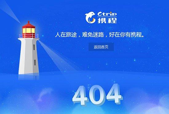 携程404