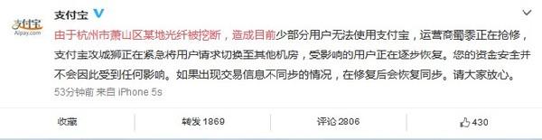 支付宝回应出现大规模网络故障:杭州光纤被挖断