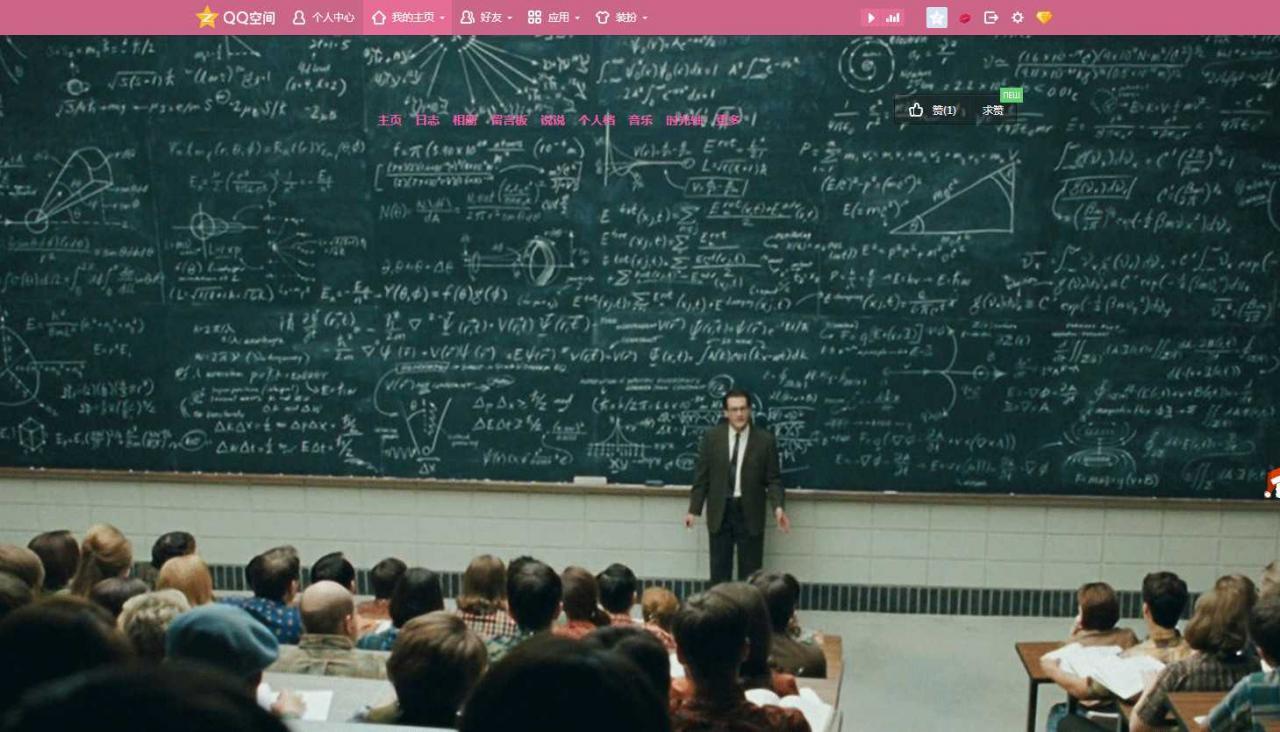 2014最新无钻全屏空间教程 无钻置顶QQ空间教程