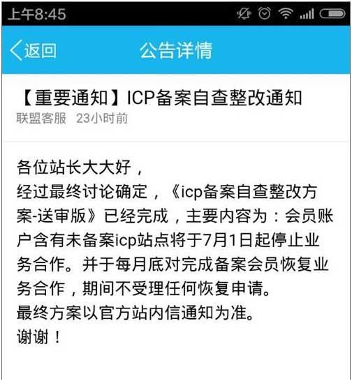 ICP备案自查