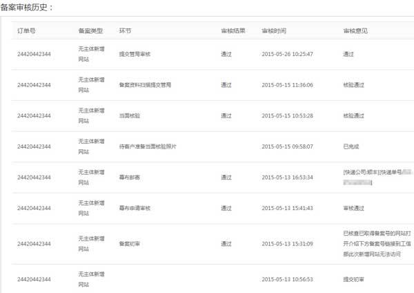 网站备案审核记录