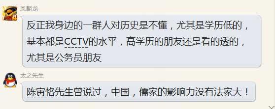 QQ聊天截图