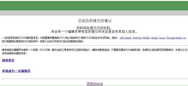 亚马逊分类网站提交完成