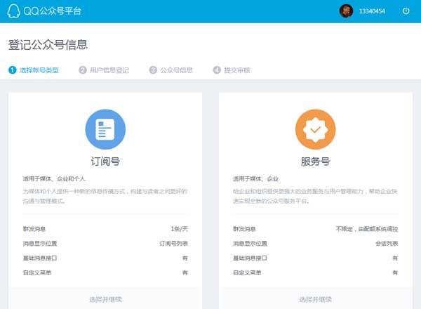 QQ公众号平台
