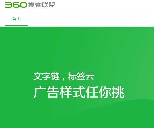 360广告联盟