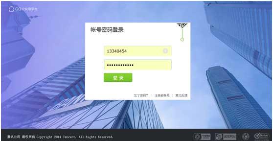 QQ公众平台登录