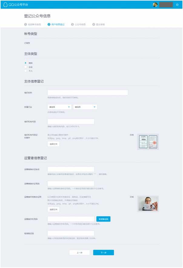 注册QQ公众平台