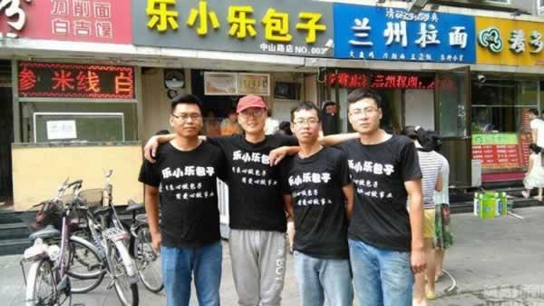 包子店4名大学生创始人