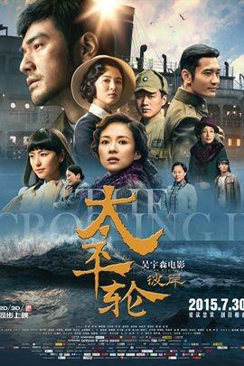太平轮·彼岸( 2015 )