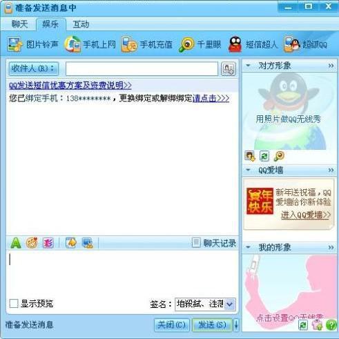 中移动合作推出QQ消息服务