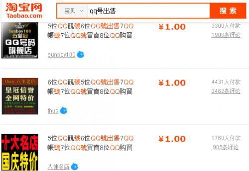 淘宝买卖QQ号