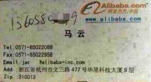 马云CEO名片
