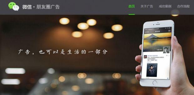 微信朋友圈广告官网