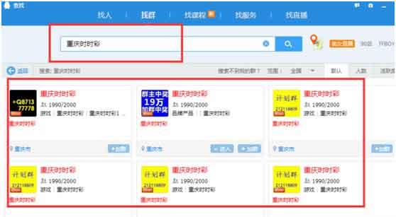 QQ群排名广告