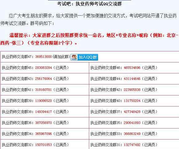 考试QQ群账号
