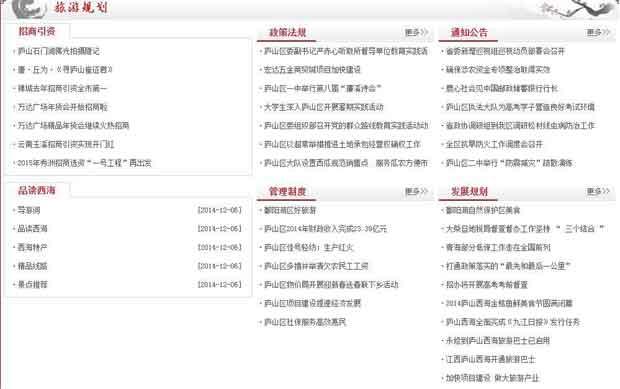 列表导航网站