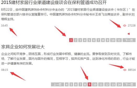 软文推广 软文写作技巧 软文营销