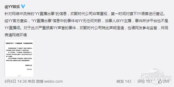 "YY官方:""YY直播出事了""视频与YY无关联"