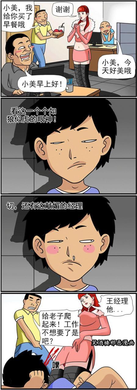 邪恶漫画:小美今天好美啊