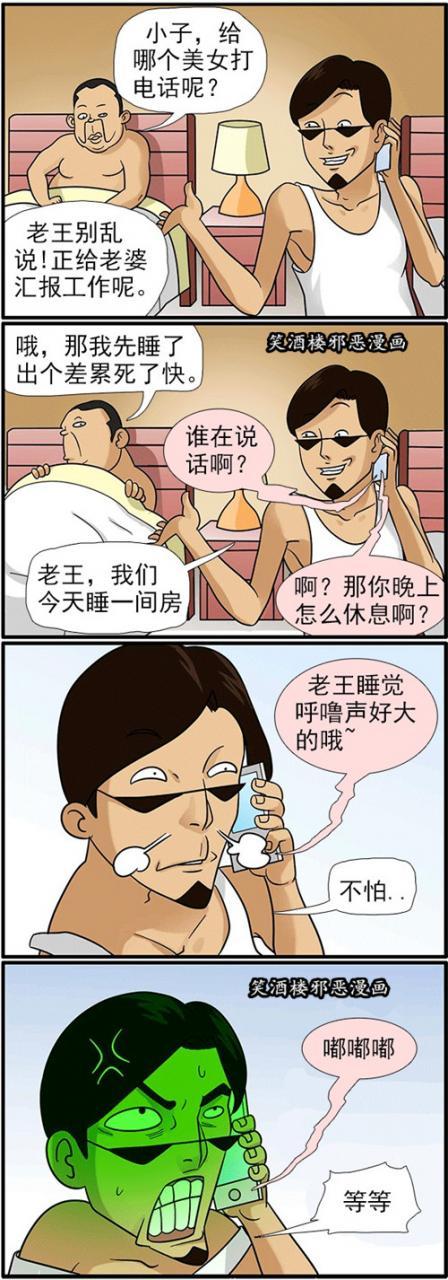 邪恶漫画:老王睡觉呼噜声好大