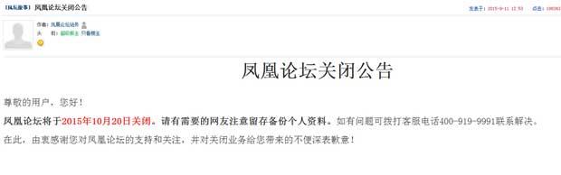 凤凰论坛关闭
