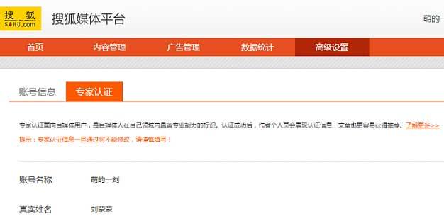 搜狐自媒体平台