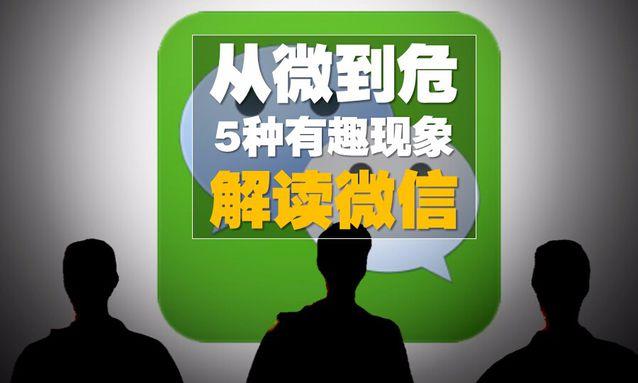 微信运营 微信营销 微信推广 微信广告
