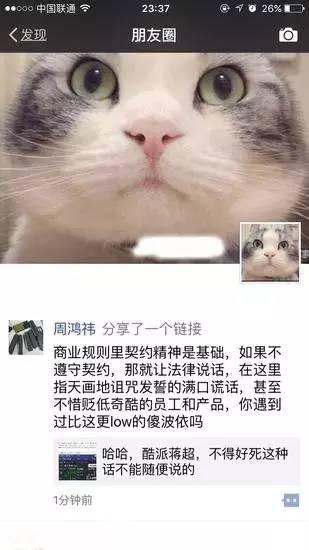 复盘酷派360撕逼大战:周鸿祎和蒋超到底谁在说谎!
