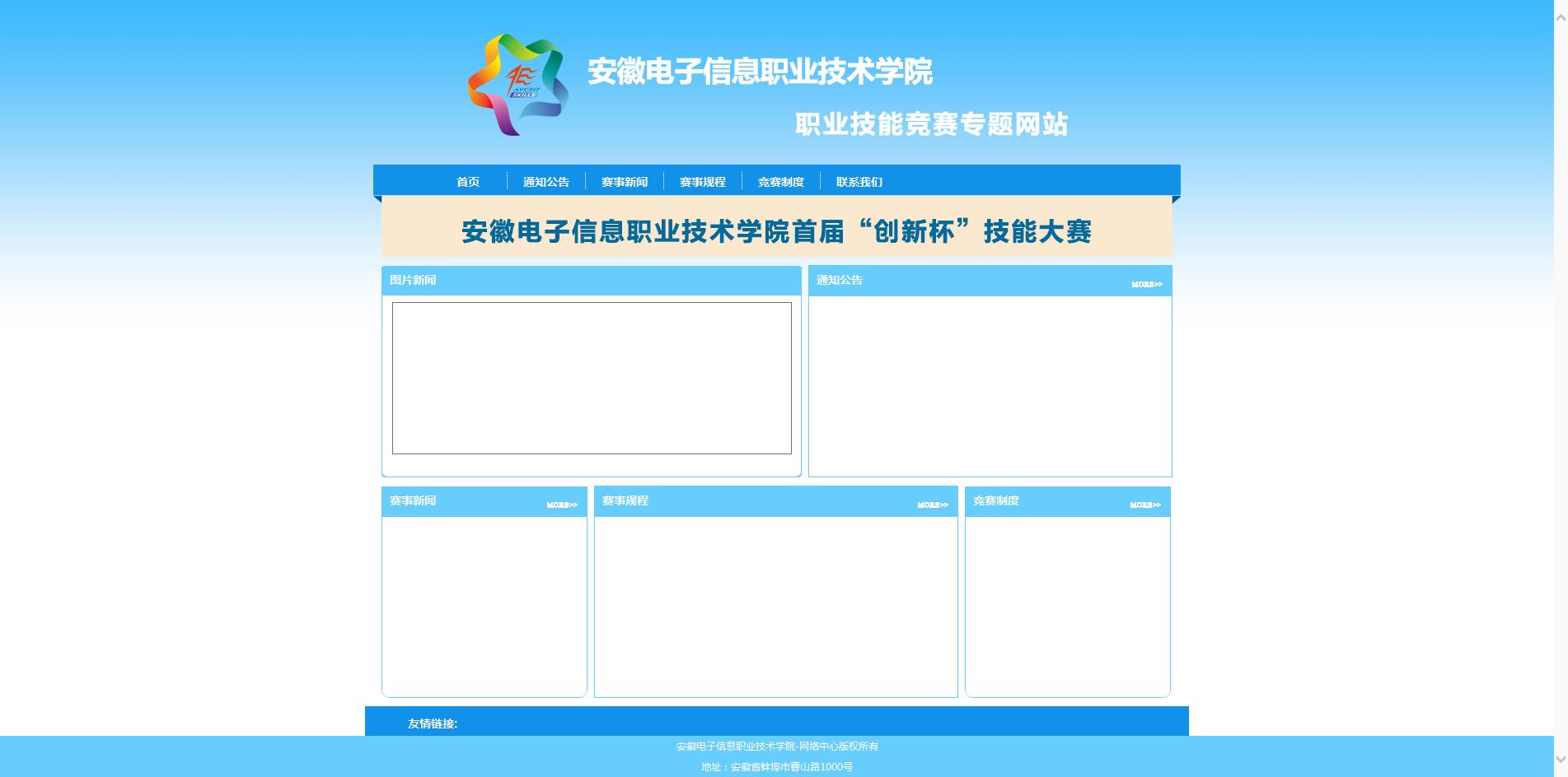 安徽电子信息职业技术学院-职业技能竞赛专题网站