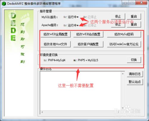 如何在本地调试dedecms网站程序