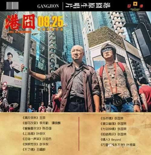 香港经典元素