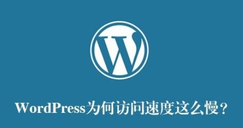 服务器优化 网站优化 网站加载速度 WordPress博客优化