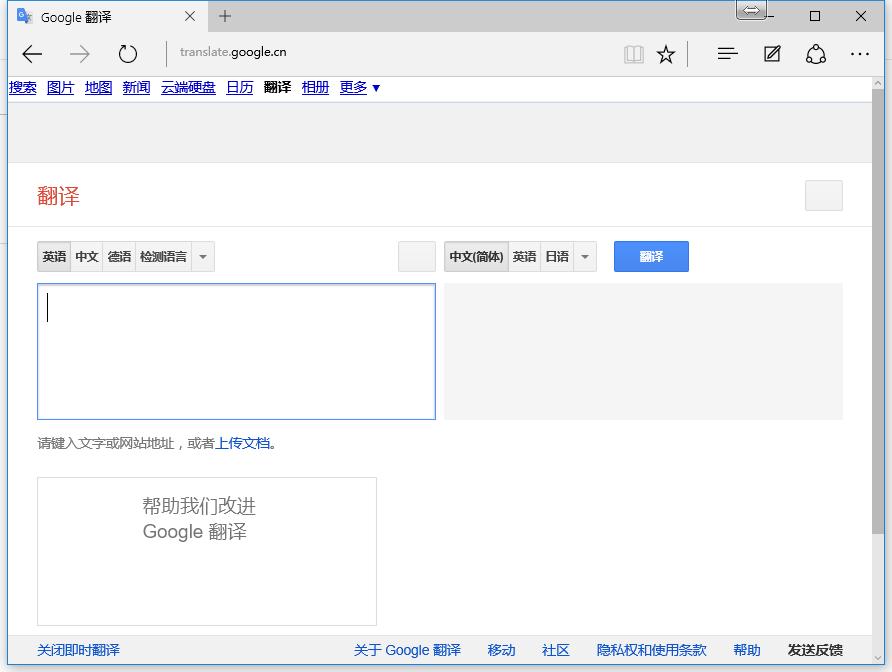谷歌翻译截图