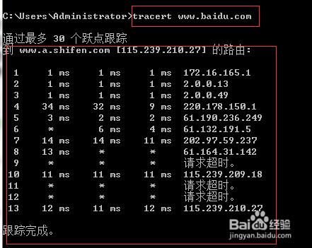 实例讲解常用网络命令的功能及网络故障排除