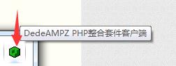 如何使用DedeAMPZ快速配置php+mysql环境