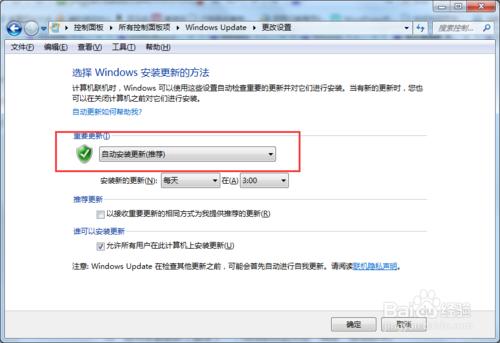 Windows 7系统无法自动更新的处理方法