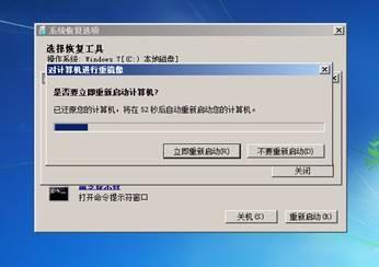 如何利用Windows 7系统自带的组件恢复系统