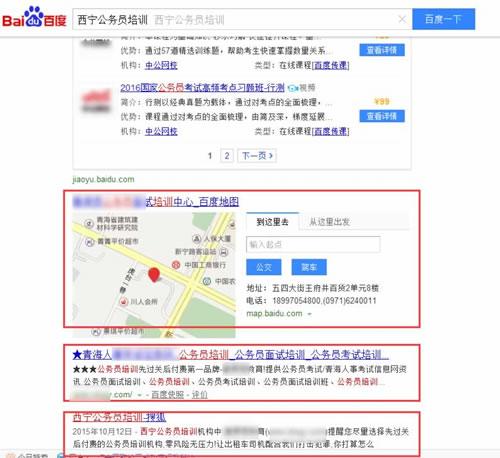 关键词优化 关键词排名 搜索引擎排名 搜索引擎优化 网站优化