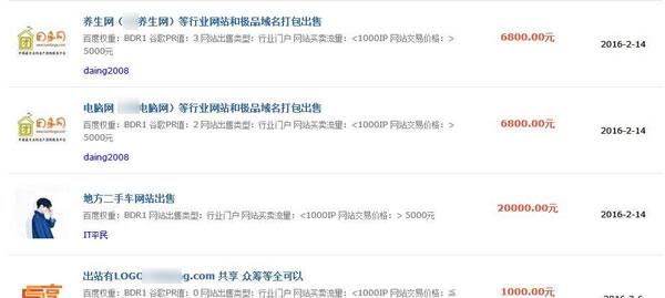 SEO的十种赚钱方式 SEO推广 第4张