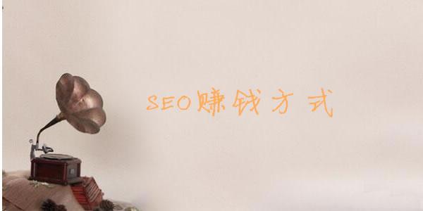 SEO的十种赚钱方式 SEO推广 第1张