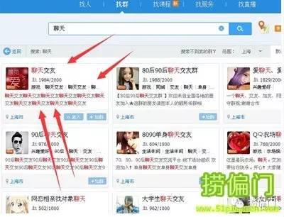 QQ收费群 网赚模式 网站技巧