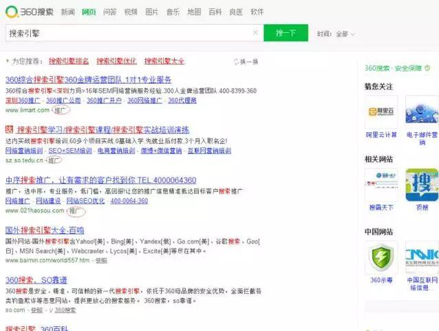 搜索引擎优化 网站优化 网络营销 搜索引擎工作原理