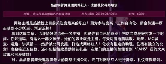 网络直播 创业模式 YY语音 9158网站