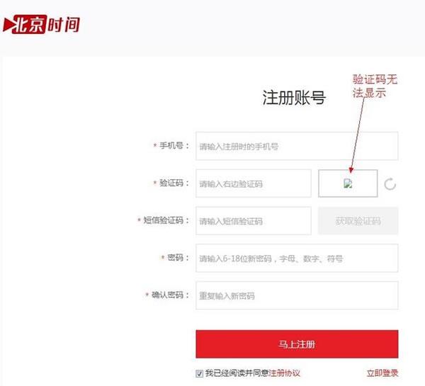 新360自媒体:北京时间自媒体平台即将上线! 微新闻 第4张