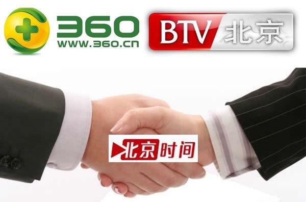 新360自媒体:北京时间自媒体平台即将上线! 微新闻 第1张