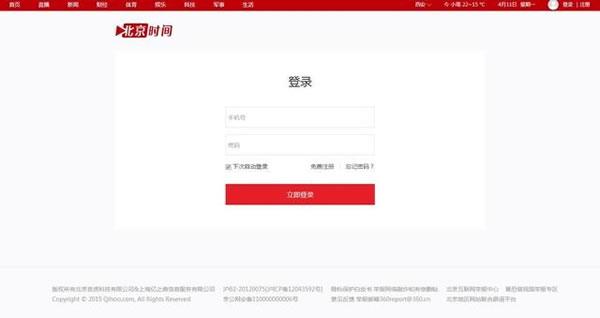 新360自媒体:北京时间自媒体平台即将上线! 微新闻 第2张