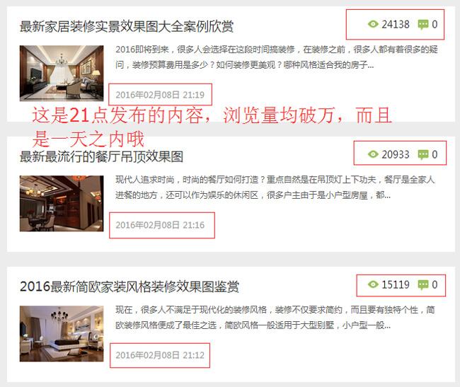 21点利用搜狐自媒体发布文章截图