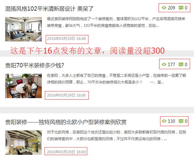 16点利用搜狐自媒体发布文章截图