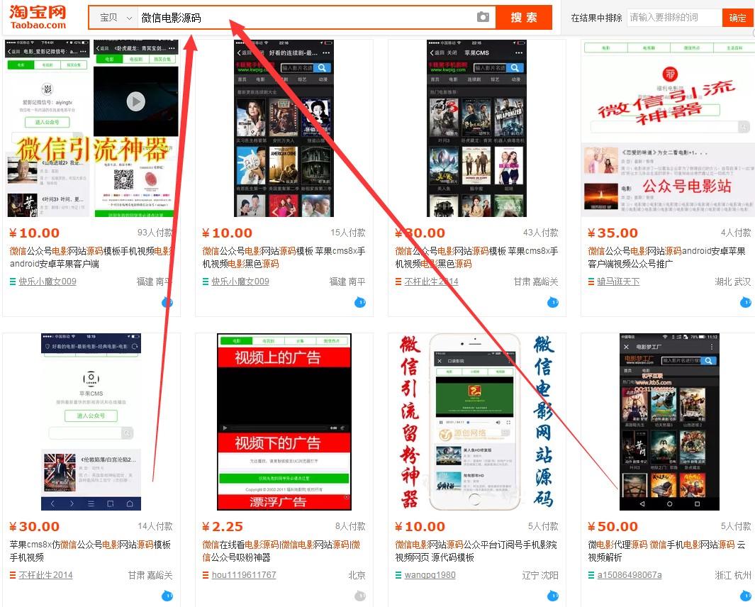 爆粉技术 搭建手机电影站打造病毒式传播微信公众号 营销推广 网络营销 引流