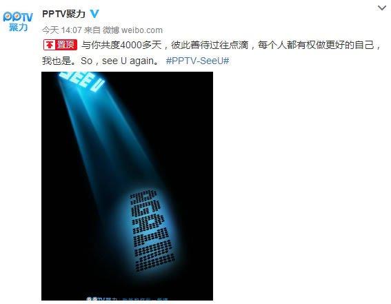 历程十一年,PPTV聚力官方出通告说再见 微新闻 第2张